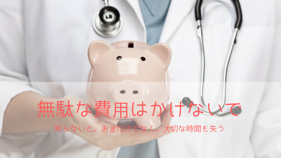 性病検査にかかる費用、料金について