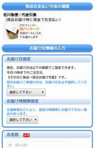 screenshot_2016-10-26-08-51-41